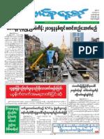 Union daily 5-11-2014.pdf