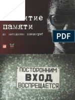 Букин Д. - Развитие Памяти По Методик ам Спецслужб - 201 4
