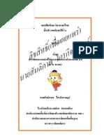 DataSEjjGpU73907SunMay2013.pdf