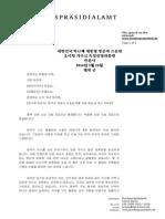 2014-03 Korean - Sued-Koreas Staatspraesidentin Park bei Joachim Gauck
