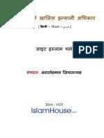 इस्लाम में मानवाधिकार