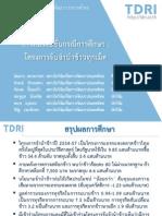 ppt...กรณีศึกษาโครงการจำนำข้าวทุกเม็ด..2557