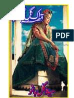 Aik Qissa e Gul e Gulaab(www.kitaabdost.com)