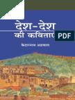Desh Desh Ki Kavita Final
