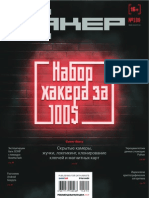 Хакер 2014 10(189)