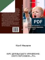 Машаров Ю.П., Курс Для Высшего Управленческого Персонала РУ