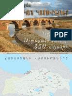 Armenian Bridges | Հայկական կամուրջներ