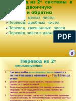 Перевод маш_с_с