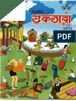 Sukhtara Pujabarsikhi 1421 (2014)