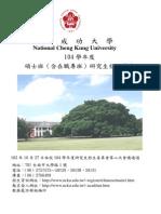ncku.pdf