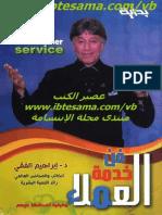 187347477-فن-خدمه-العملاء.pdf