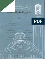 تصميم نظم محاسبية