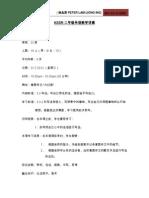 KSSR二年级华语教学详案.docx