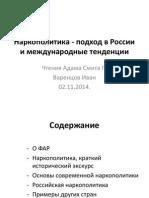 Наркополитика - подход в России и международные тенденции