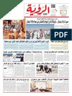 Al Roya Newspaper 07-11-2014