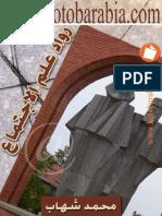 رواد علم الاجتماع - محمد شهاب