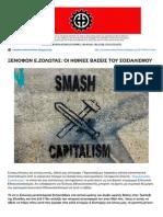 Oi Ηθικεσ Βασεισ Του Σοσιαλισμου