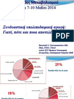 Συνδυαστική υπολιπιδαιμική αγωγή.ppt