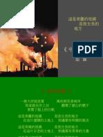 Earth - 盧廣《中國的污染》
