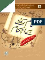 ISLAMI NAME BOOK (URDU)