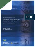 Инженерные и научные приложения на базе технологий National Instruments - 2012