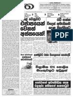 Aththa Newspaper