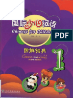 Chinese for Children 1