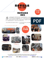 Supervisor Tang's November Newsletter Chinese