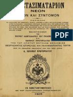 Anastasimatarion - Ioannou Protopsaltou - 1905