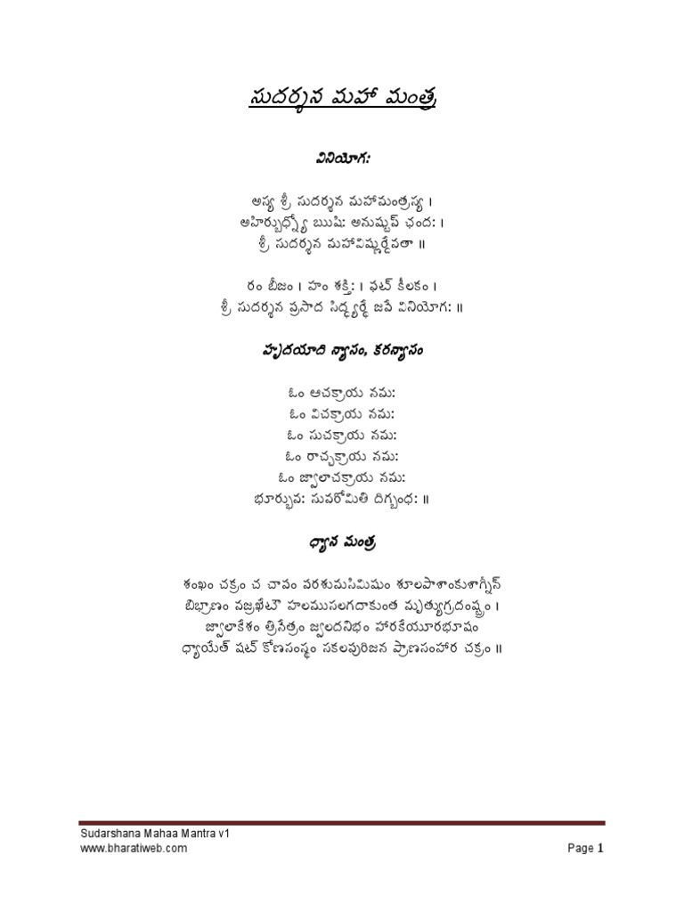 Varahi Mantra In Telugu