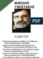 ΠΑΡΟΥΣΙΑΣΗ.ppt