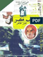 رصف مصر عمر طاهر