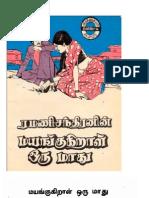 Mayangukiral_Oru_Maathu_Ramanichandran.pdf