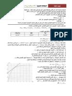 تمرين تتبع تطور كيميائي بقياس الموصلية