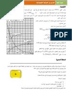 تمارين في الحركية الكيميائية.pdf