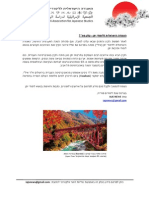 האגודה הישראלית ללימודי יפן - עלון מס' 7