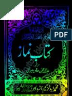Kitaab-e-Namaz