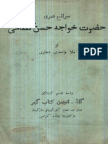 Sunday Old Book Bazar Karachi-09 November 2014-Rashid Ashraf