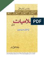 A guide bbok for Islamiat first year in Urdu