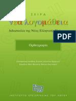 ορθογραφια.pdf