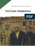 Русские пиджины [2008, Е.Перехвальская]