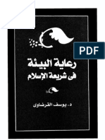 رعاية البيئة في شريعة الإسلام