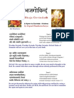 Bhaja-Govindam