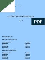 Čelične konstrukcije (1).ppt
