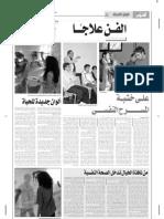 الفن علاجا - عمرو عزت