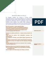 ναταλια βικυ.pdf