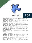 Aoi tori (cuento de niños)