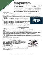inform.vestnik_-1_prep._3.pdf