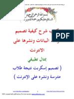 كتاب تعليم نشر نتيجة مدرستك علي النت باستخدام PHP وMySQL