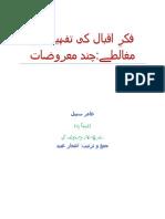 Iqbal Tafheem Mughalttay